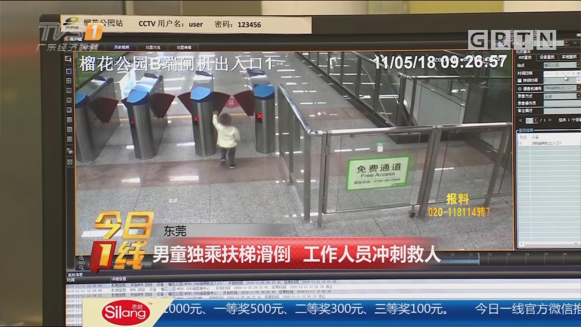 东莞:男童独乘扶梯滑倒 工作人员冲刺救人