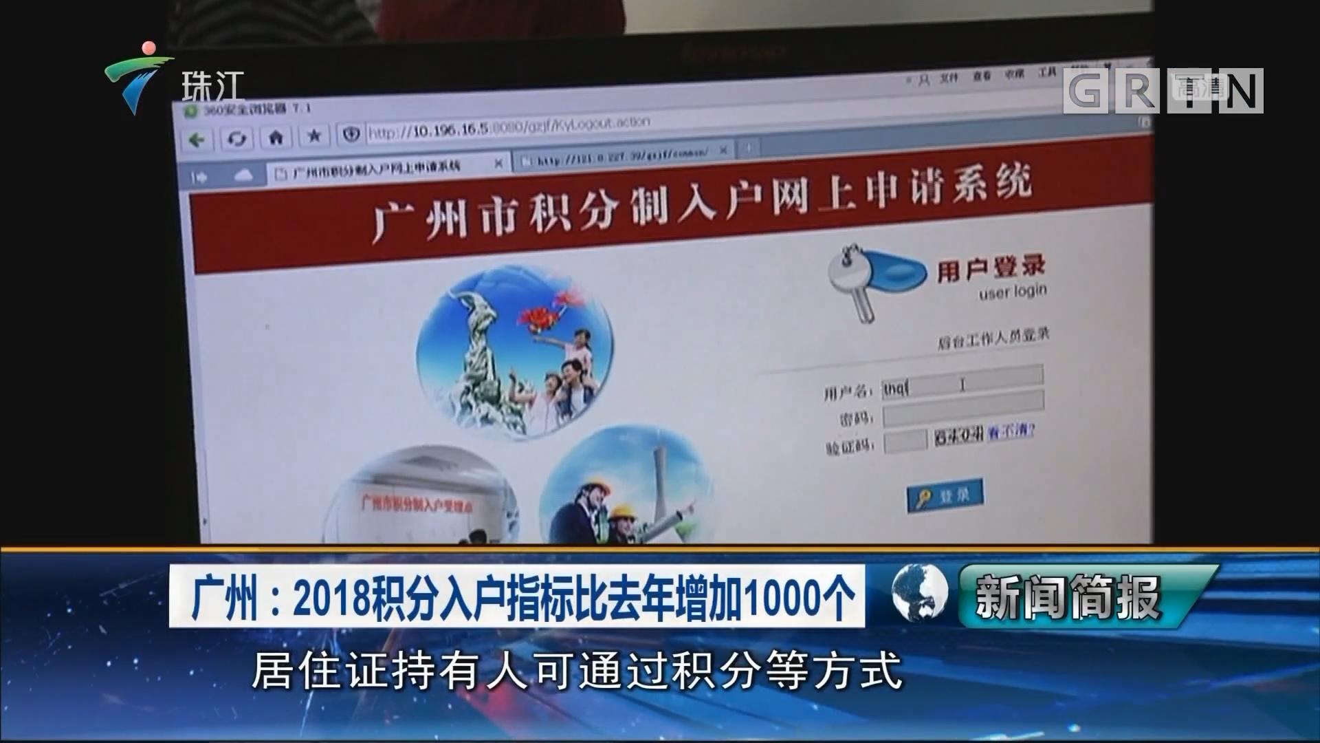 广州:2018积分入户指标比去年增加1000个