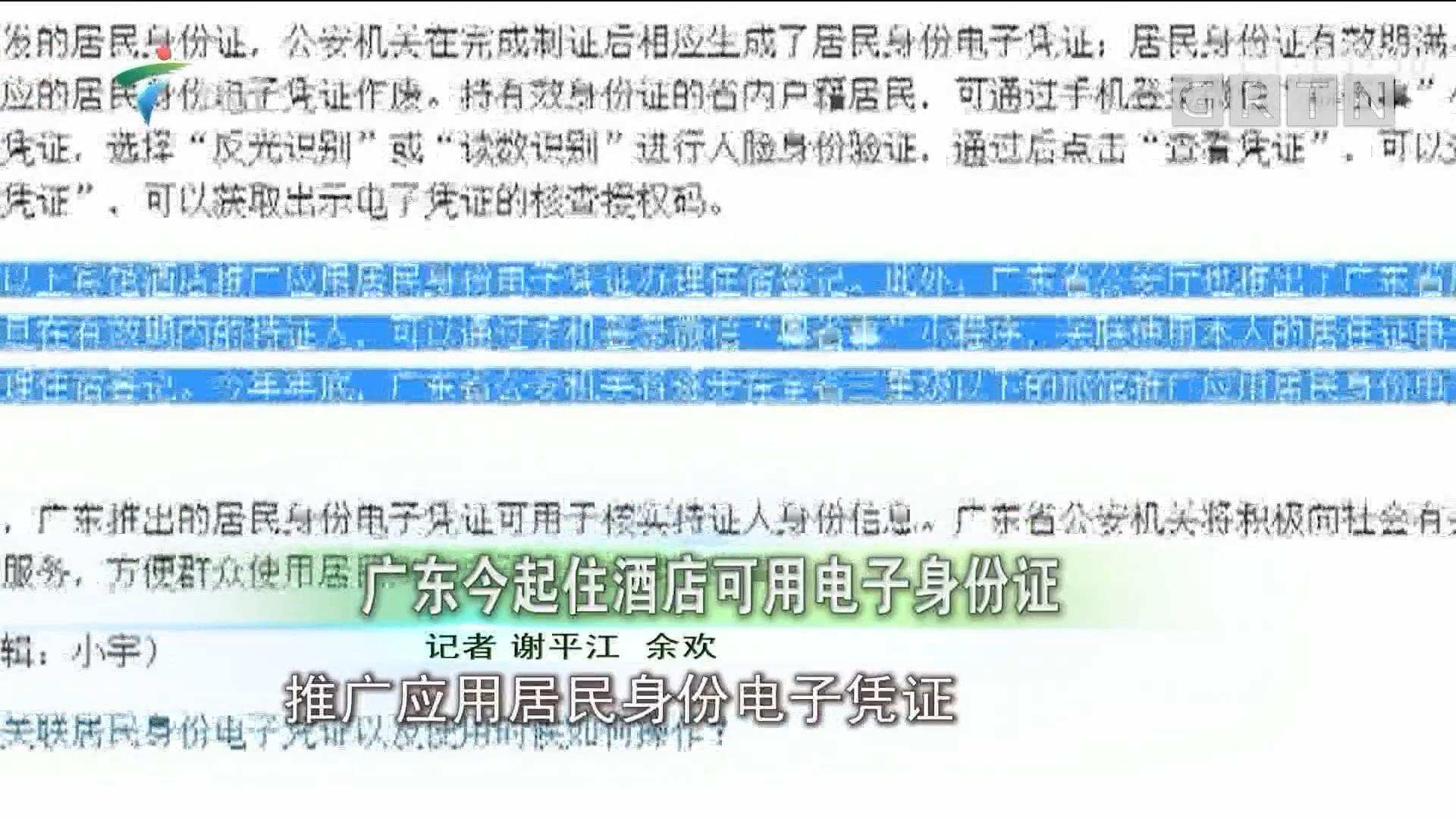 广东今起住酒店可用电子身份证