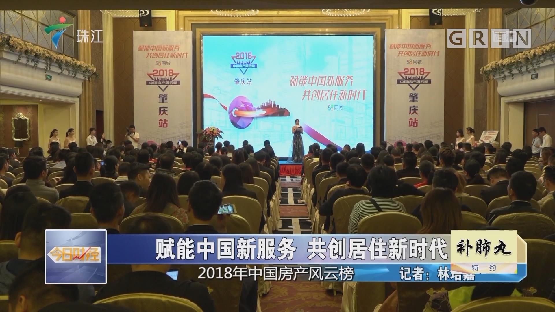 赋能中国新服务 共创居住新时代