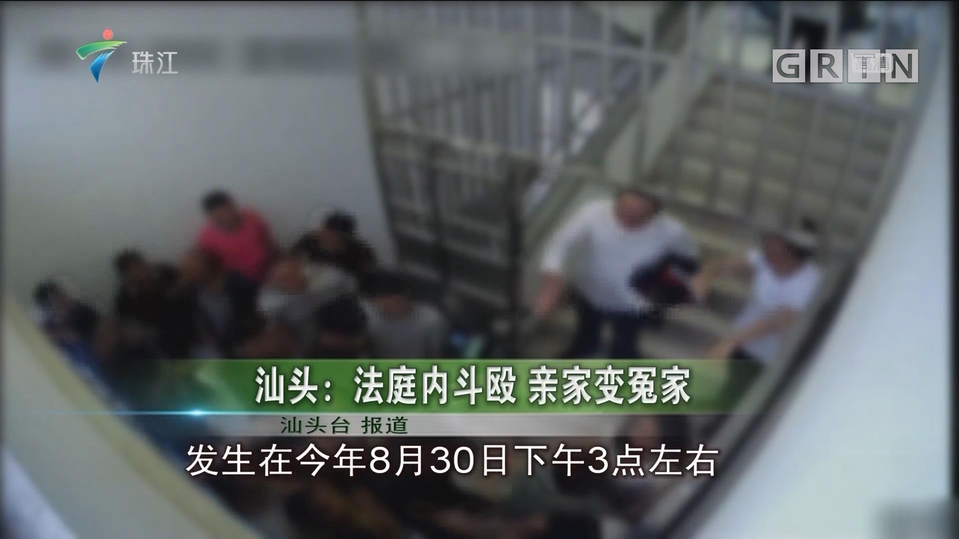 汕头:法庭内斗殴 亲家变冤家