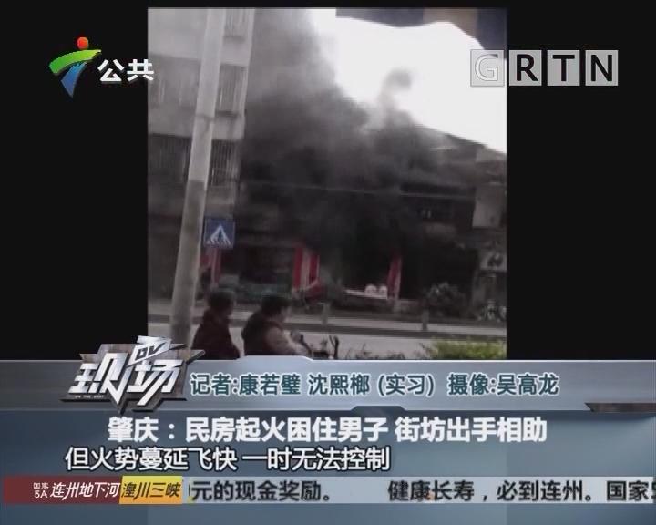 肇庆:民房起火困住男子 街坊出手相助