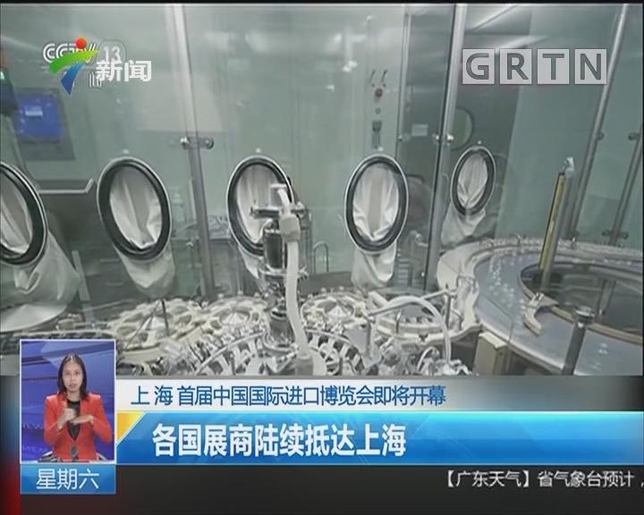 上海 首届中国国际进口博览会即将开幕 各国展商陆续抵达上海