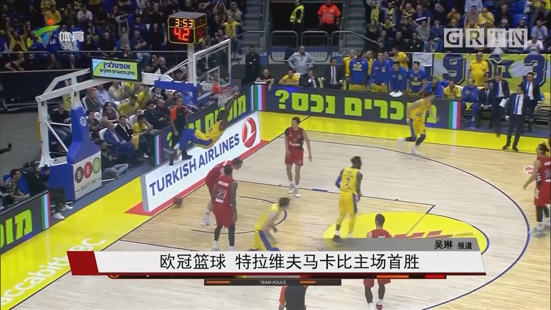 欧冠篮球 特拉维夫马卡比主场首胜