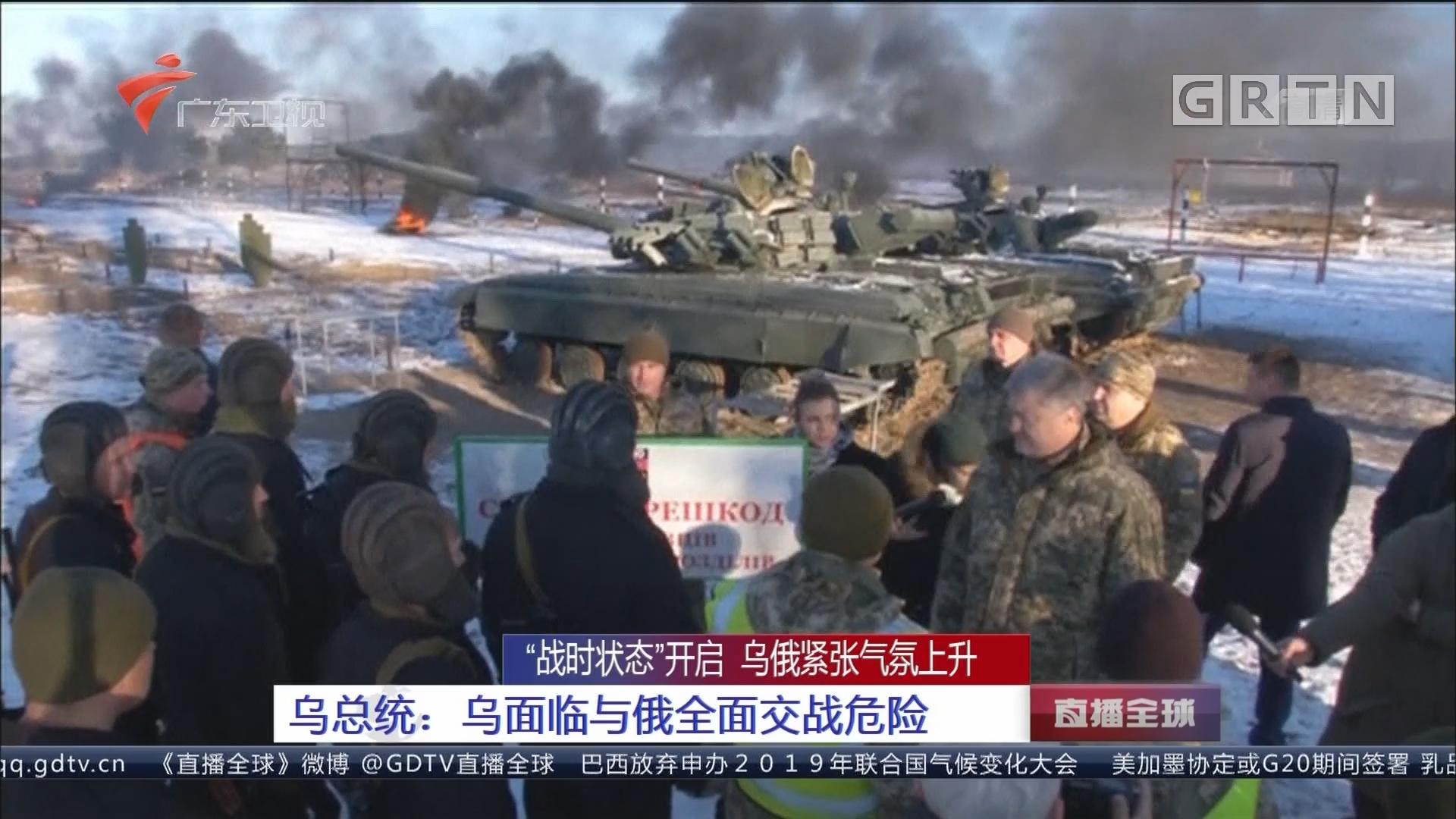 """""""战时状态""""开启 乌俄紧张气氛上升 乌总统:乌面临与俄全面交战危险"""