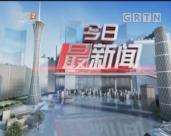 [2018-11-06]今日最新闻:珠海:第12届中国国际航空航天博览会开幕