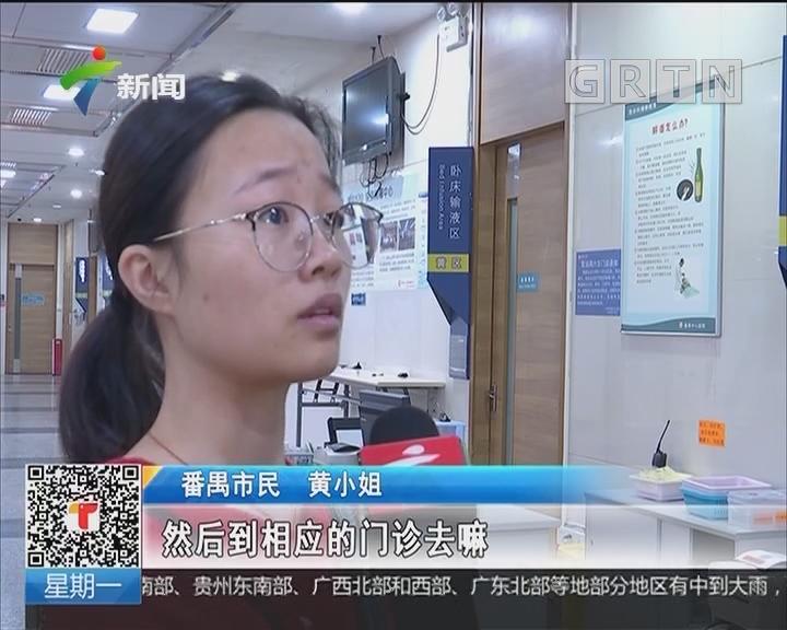广州:番禺区中心医院双休日取消部分门诊