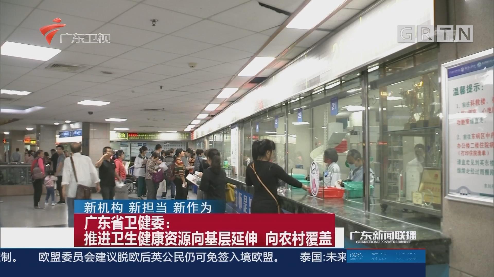 广东省卫健委:推进卫生健康资源向基层延伸 向农村覆盖
