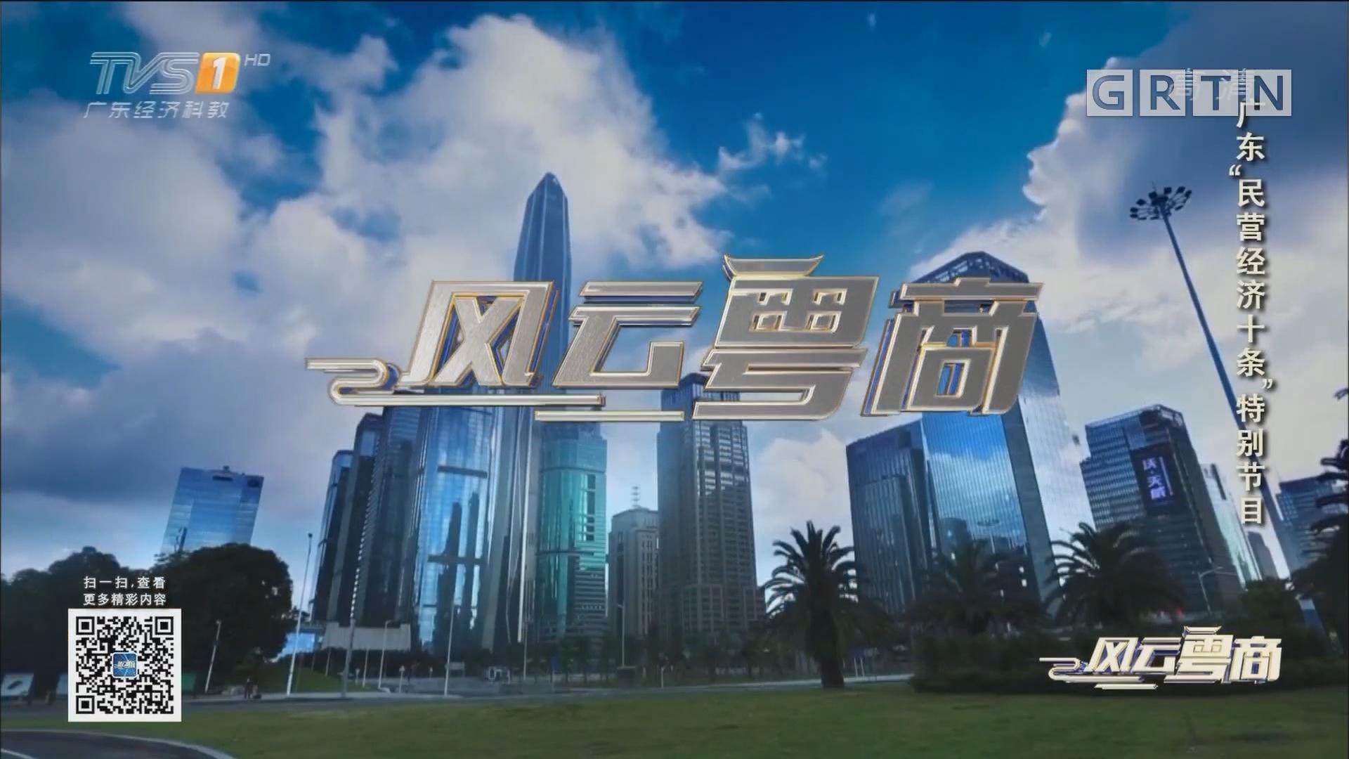 """[2018-11-17]风云粤商:广东""""民营经济十条""""特别节目"""