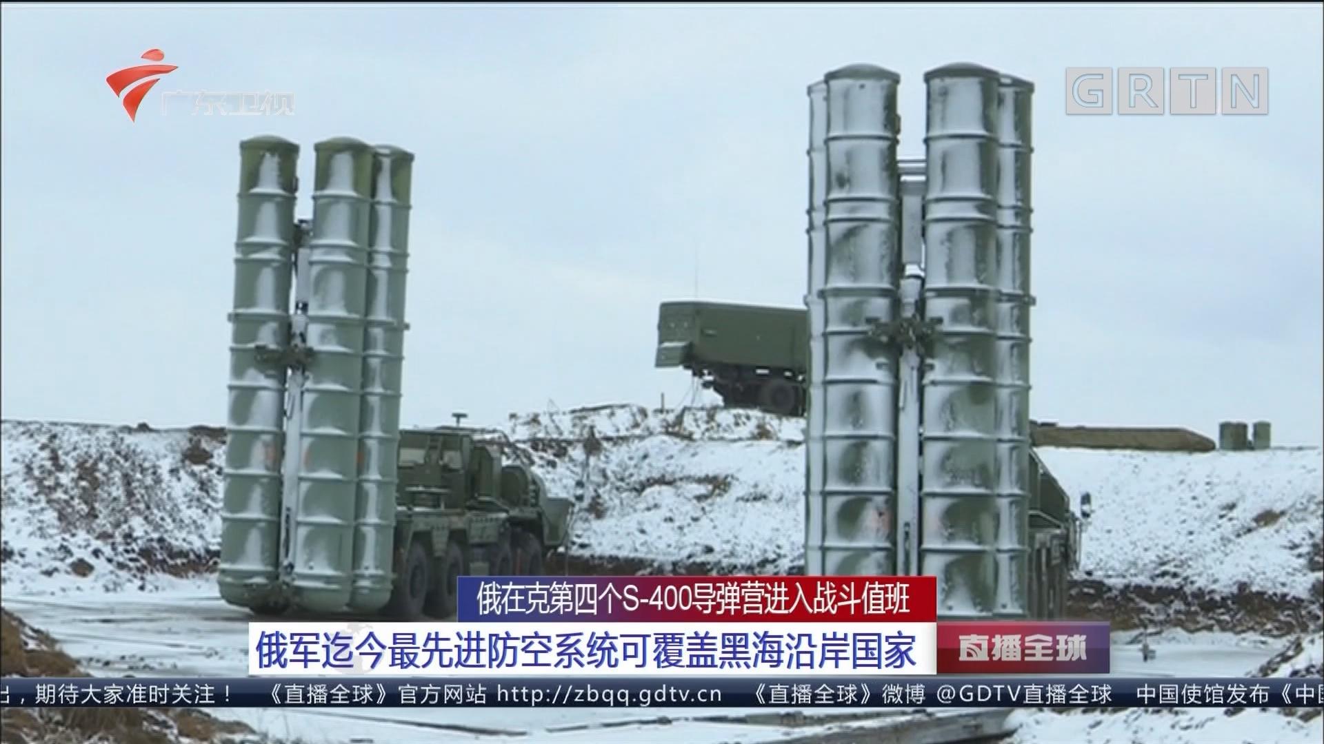 俄在克第四个S-400导弹营进入战斗值班:俄军迄今最先进防空系统可覆盖黑海沿岸国家