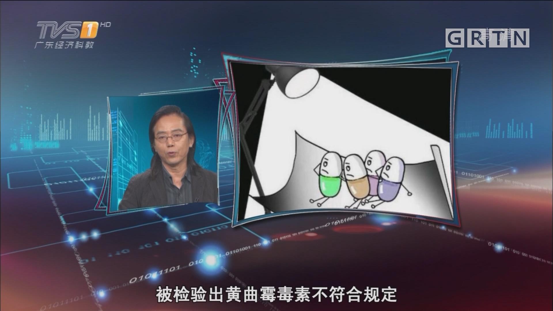 [HD][2018-11-13]马后炮:药品连登黑榜 监管岂能轻描淡写
