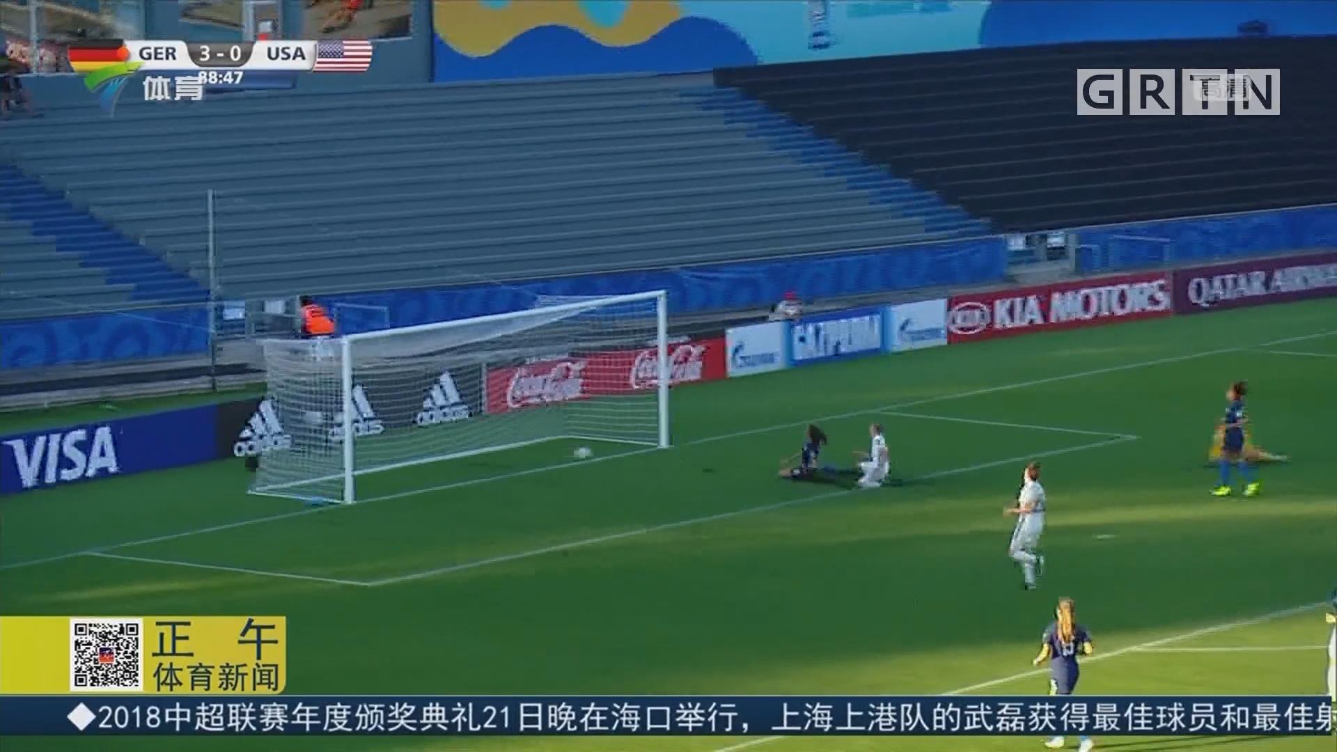 U17女足世界杯 德国四球大胜美国