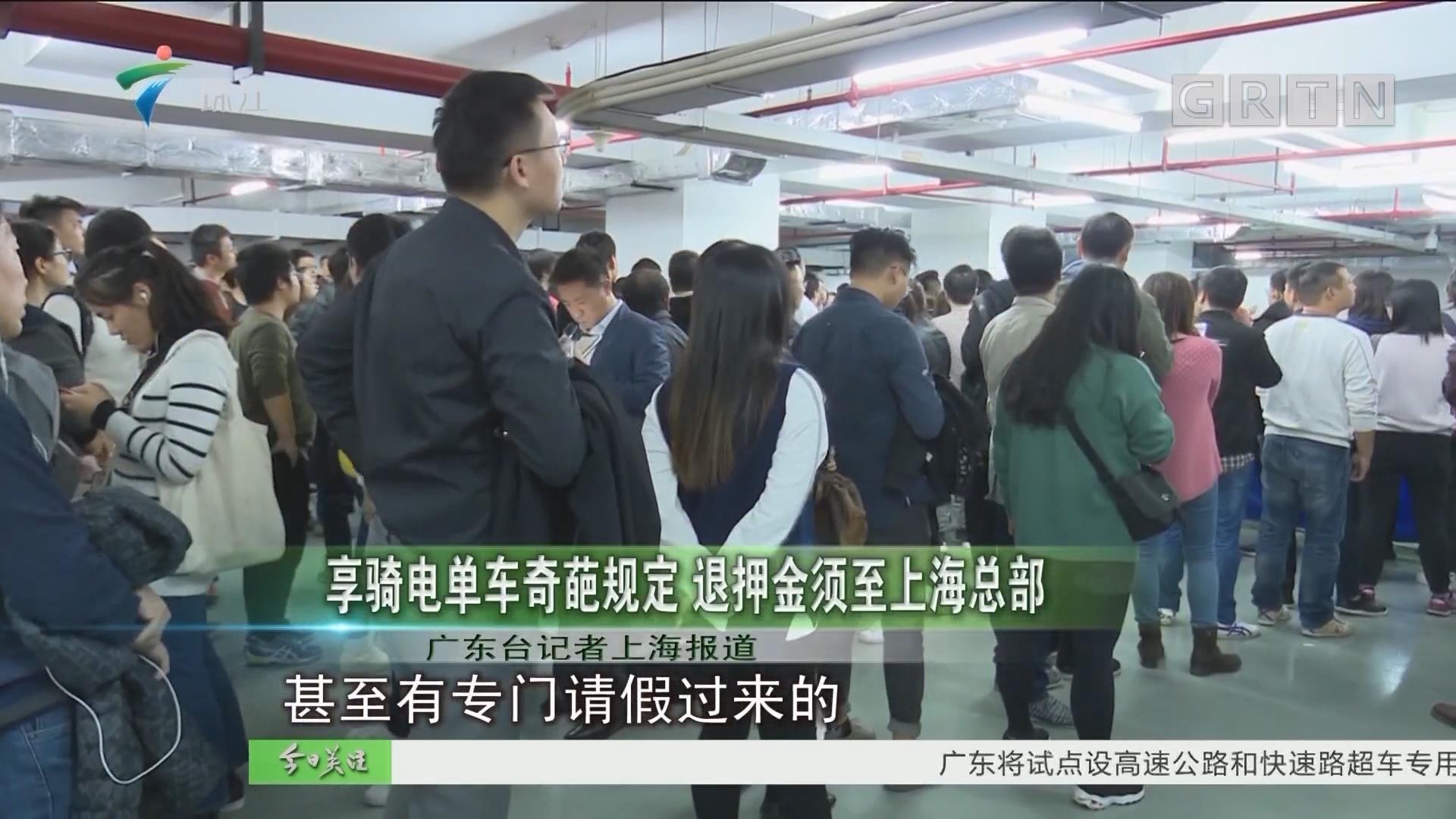享骑电单车奇葩规定 退押金须至上海总部