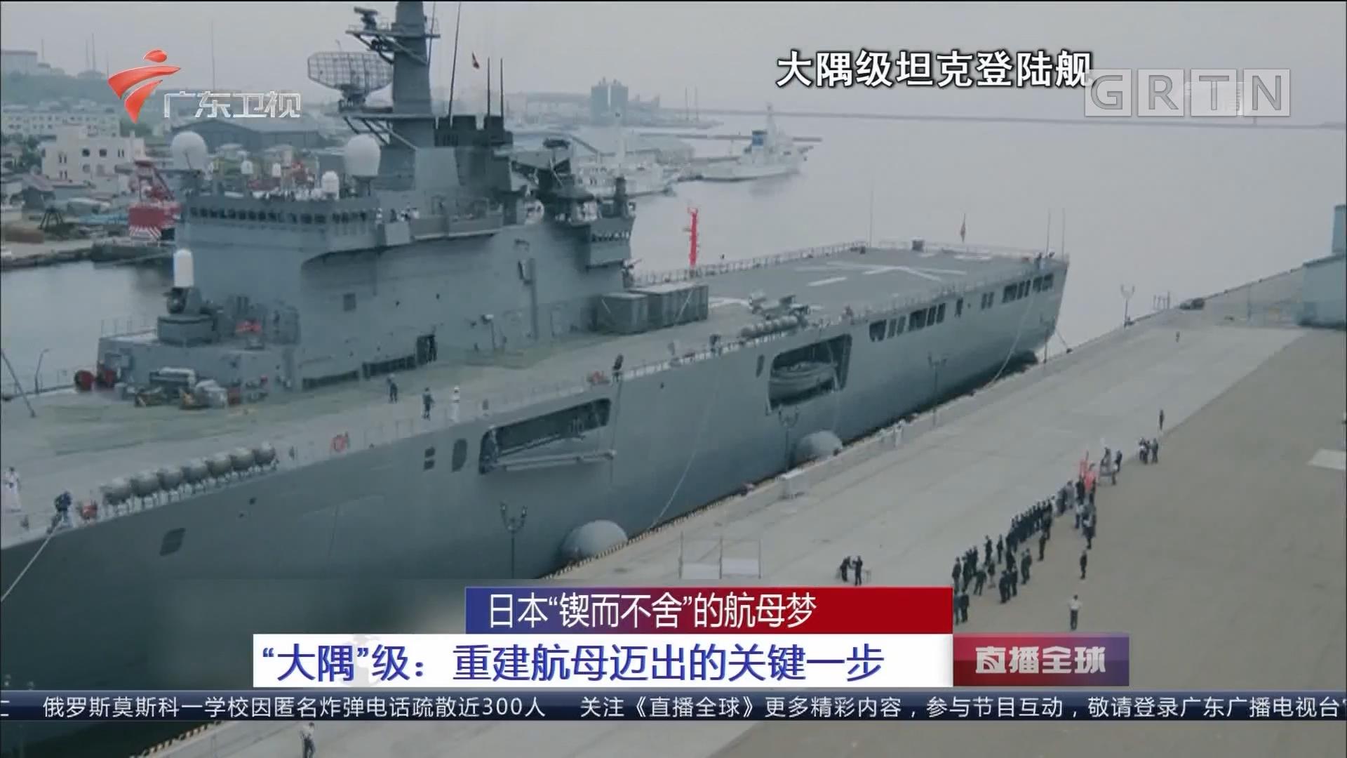 """日本""""锲而不舍""""的航母梦 """"大隅""""级:重建航母迈出的关键一步"""