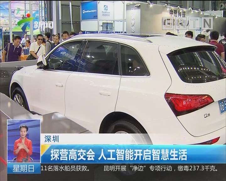 深圳:探营高交会 人工智能开启智慧生活