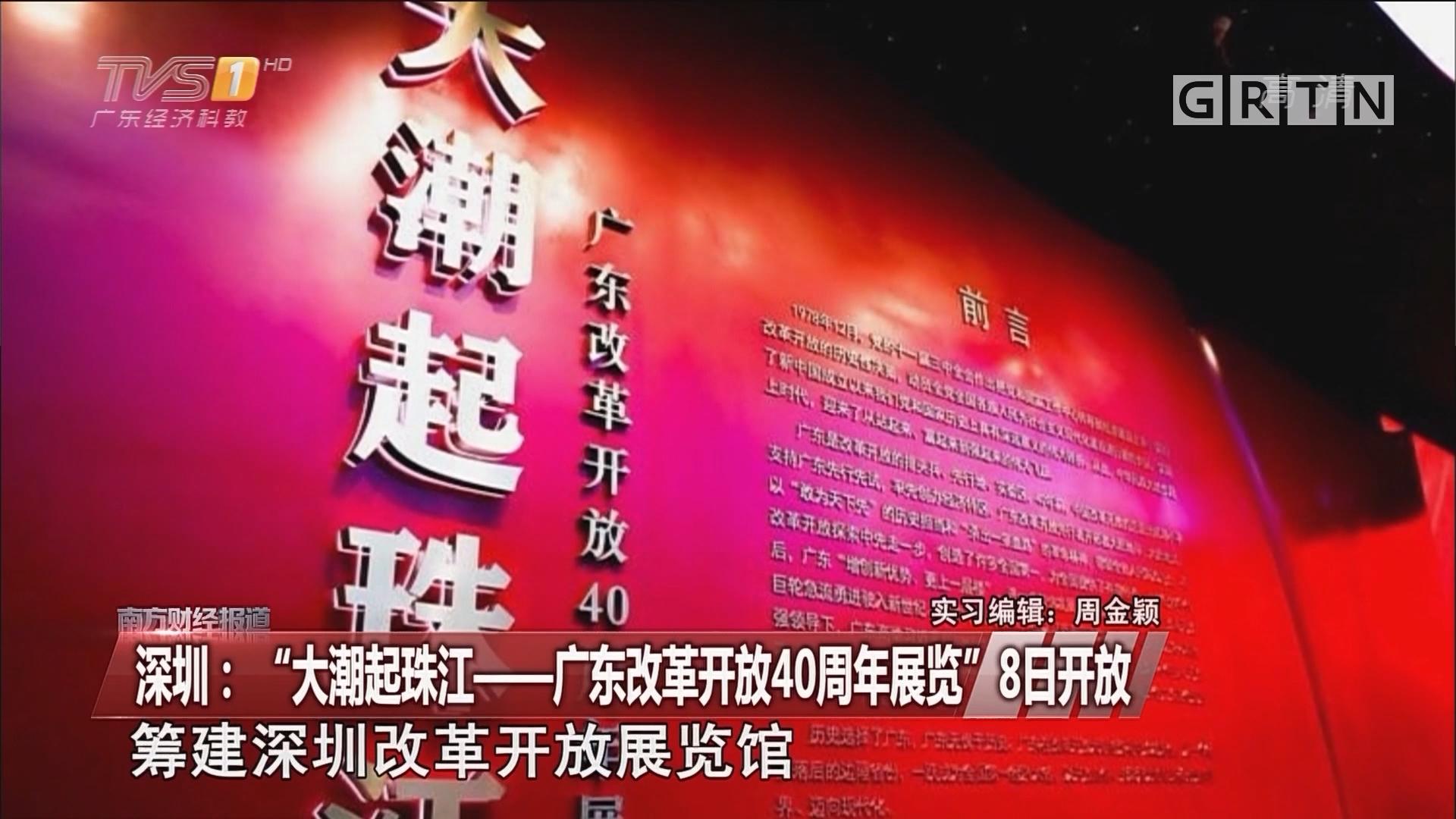 """深圳:""""大潮起珠江——广东改革开放40周年展览""""8日开放"""