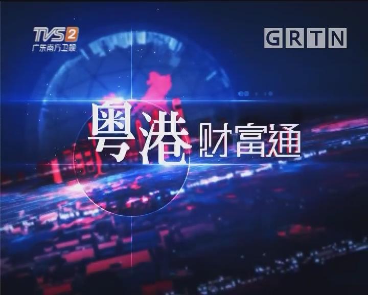 [2018-11-25]粤港财富通:从沪深港通到沪伦通