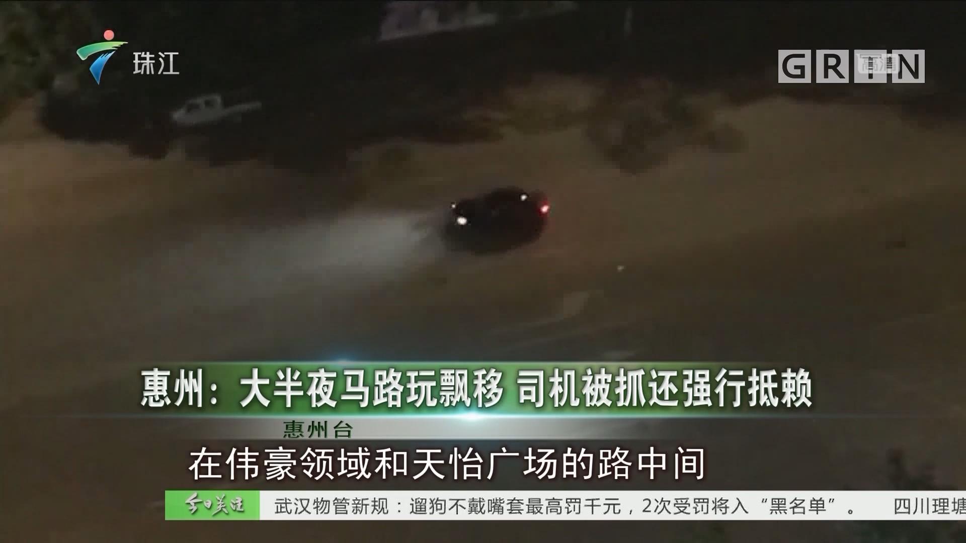 惠州:大半夜马路玩飘移 司机被抓还强行抵赖
