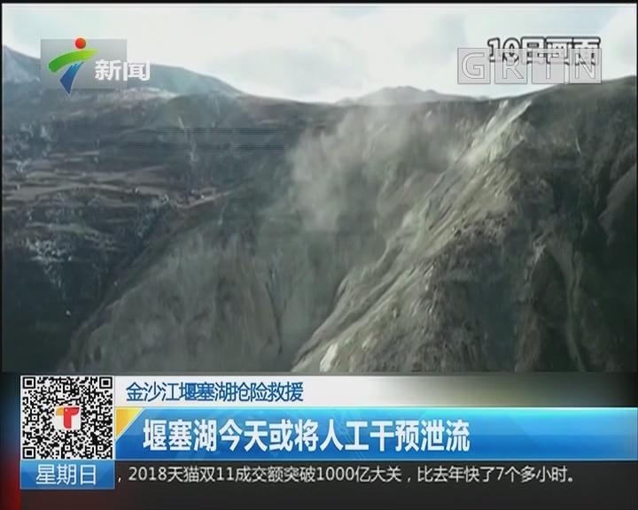 金沙江堰塞湖抢险救援:应急抢险处置工作有序