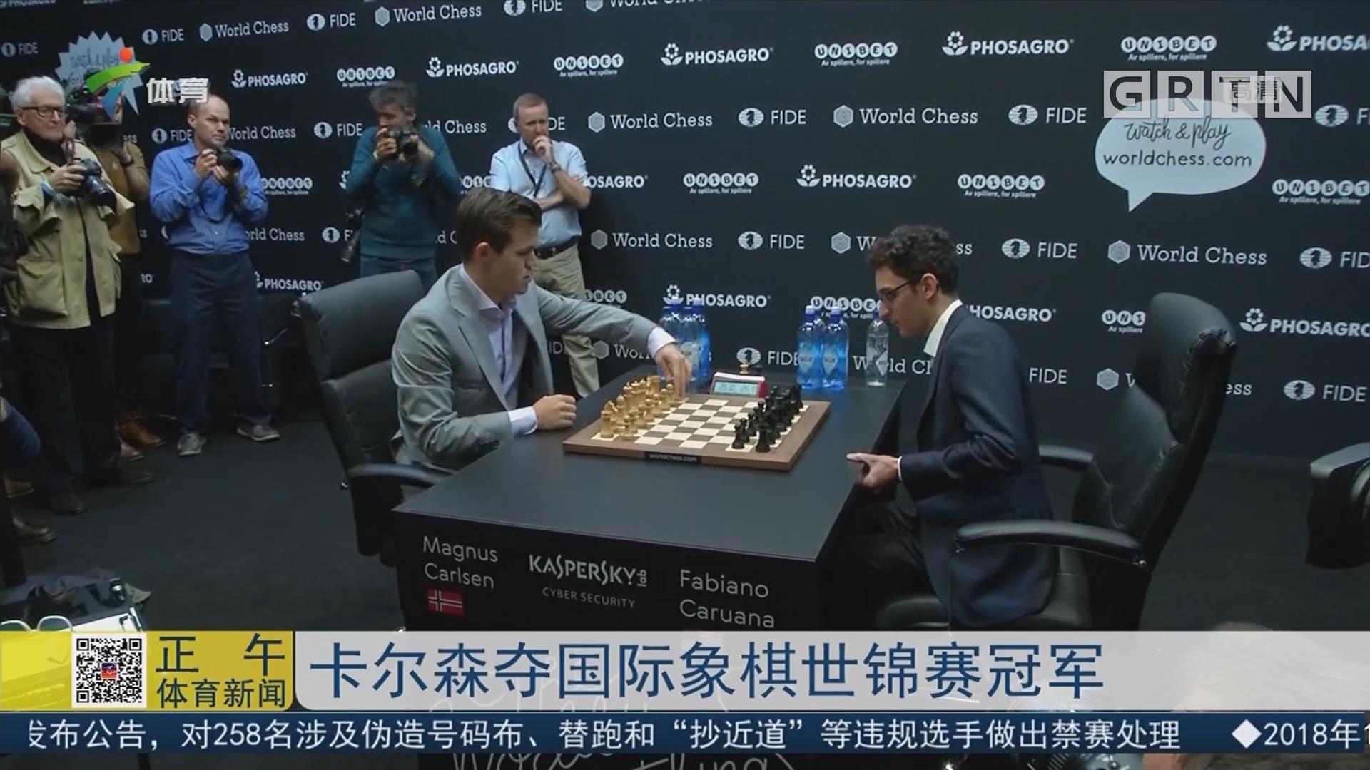 卡尔森夺国际象棋世锦赛冠军