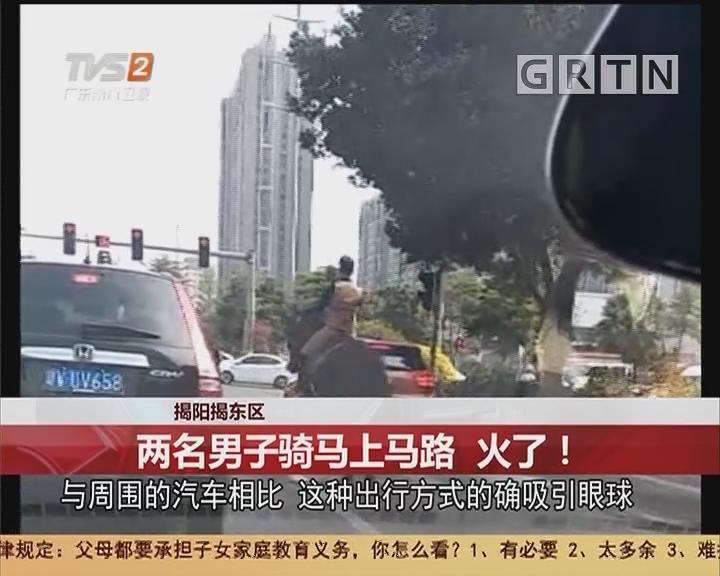 揭阳揭东区:两名男子骑马上马路 火了!