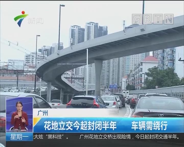广州:花地立交今起封闭半年 车辆需绕行