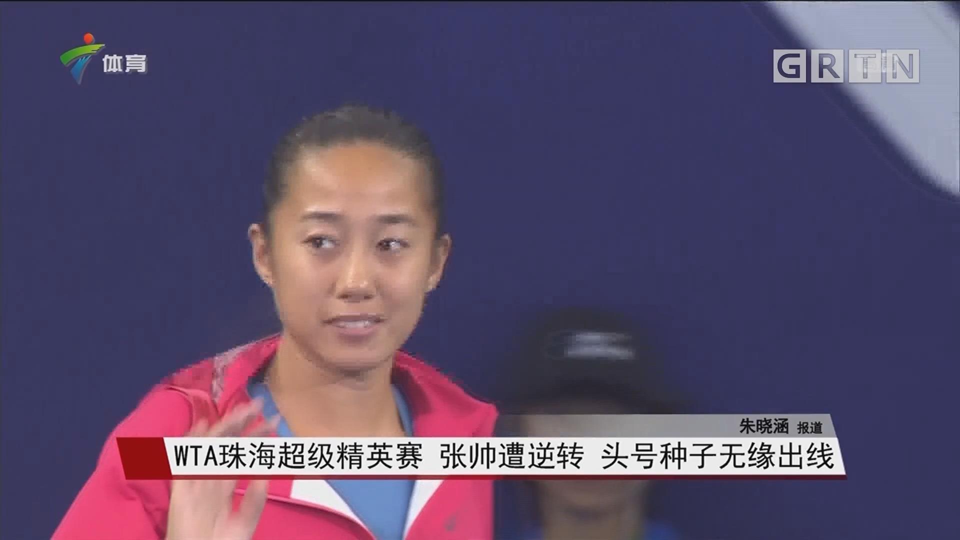 WTA珠海超级精英赛 张帅遭逆转 头号种子无缘出线