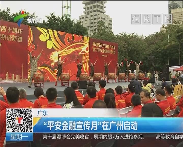 """广东:""""平安金融宣传月""""在广州启动"""