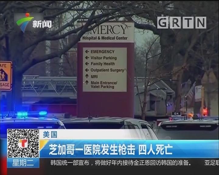 美国:芝加哥一医院发生枪击 四人死亡