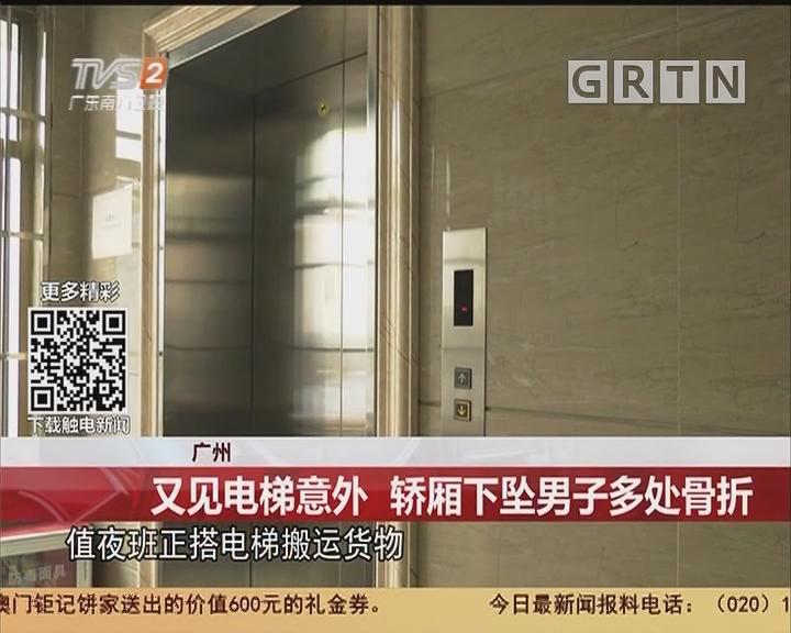 广州:又见电梯意外 轿厢下坠男子多处骨折