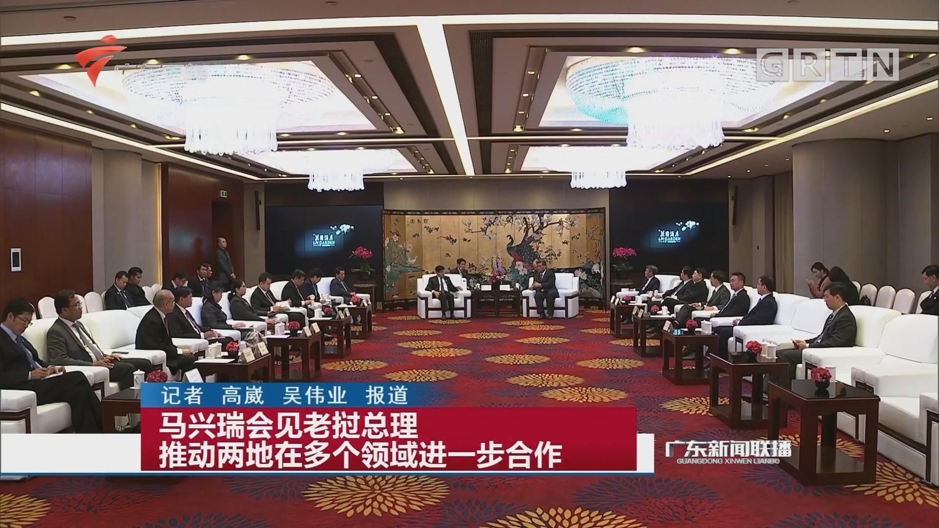 马兴瑞会见老挝总理 推动两地在多个领域进一步合作