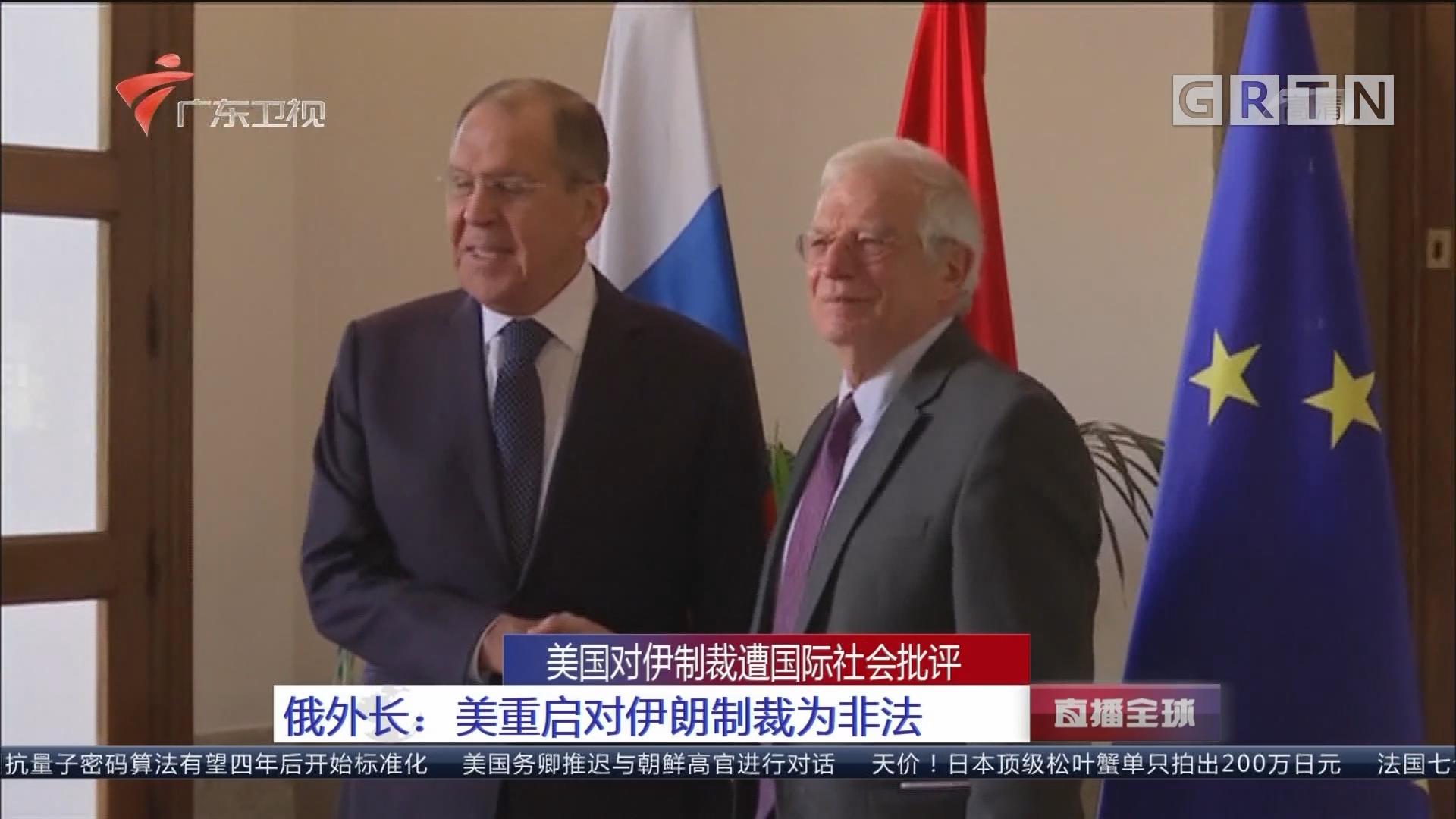 美国对伊制裁遭国际社会批评 俄外长:美重启对伊朗制裁为非法