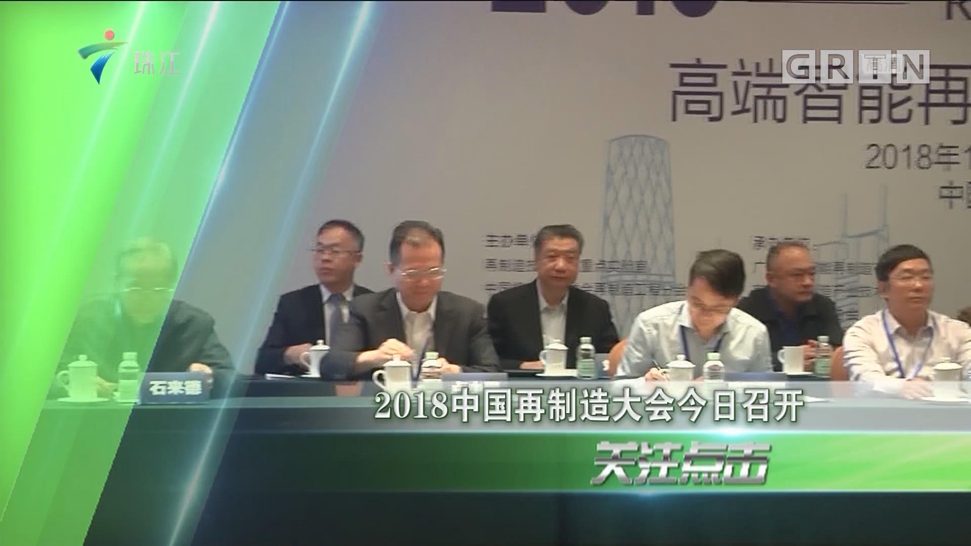 2018中国再制造大会今日召开