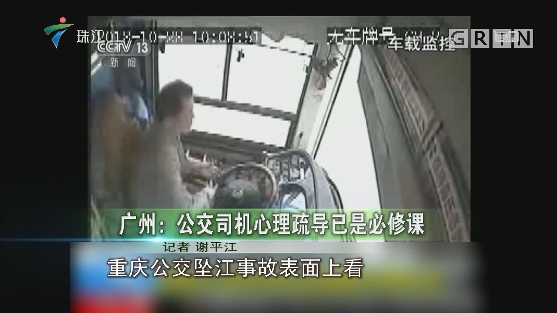 广州:公交司机心理疏导已是必修课