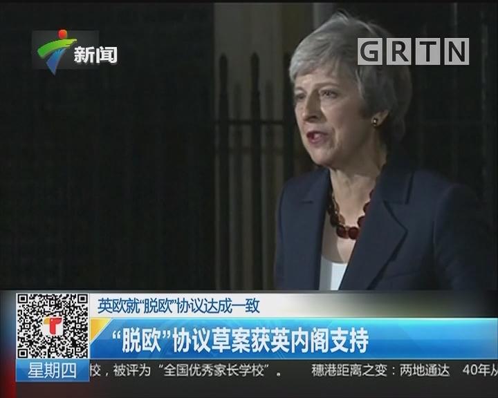 """英欧就""""脱欧""""协议达成一致:""""脱欧""""协议草案获内阁支持"""