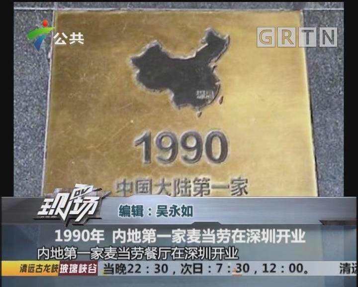 1990年 内地第一家麦当劳在深圳开业