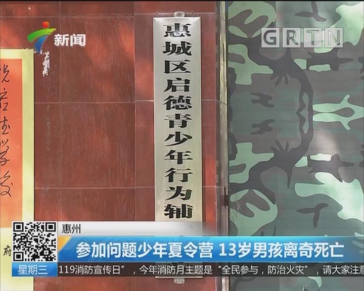 惠州:参加问题少年夏令营 13岁男孩离奇死亡