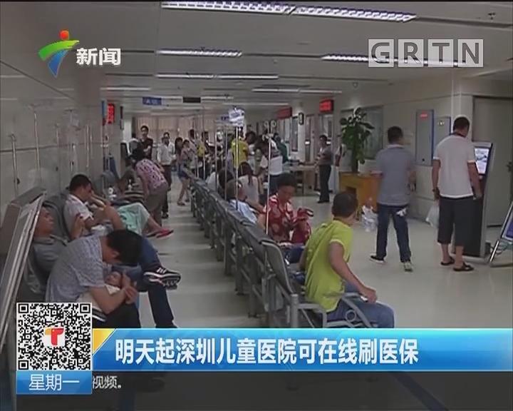 明天起深圳儿童医院可在线刷医保