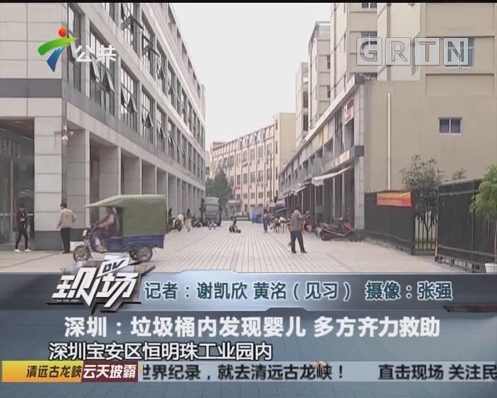 深圳:垃圾桶内发现婴儿 多方齐力救助