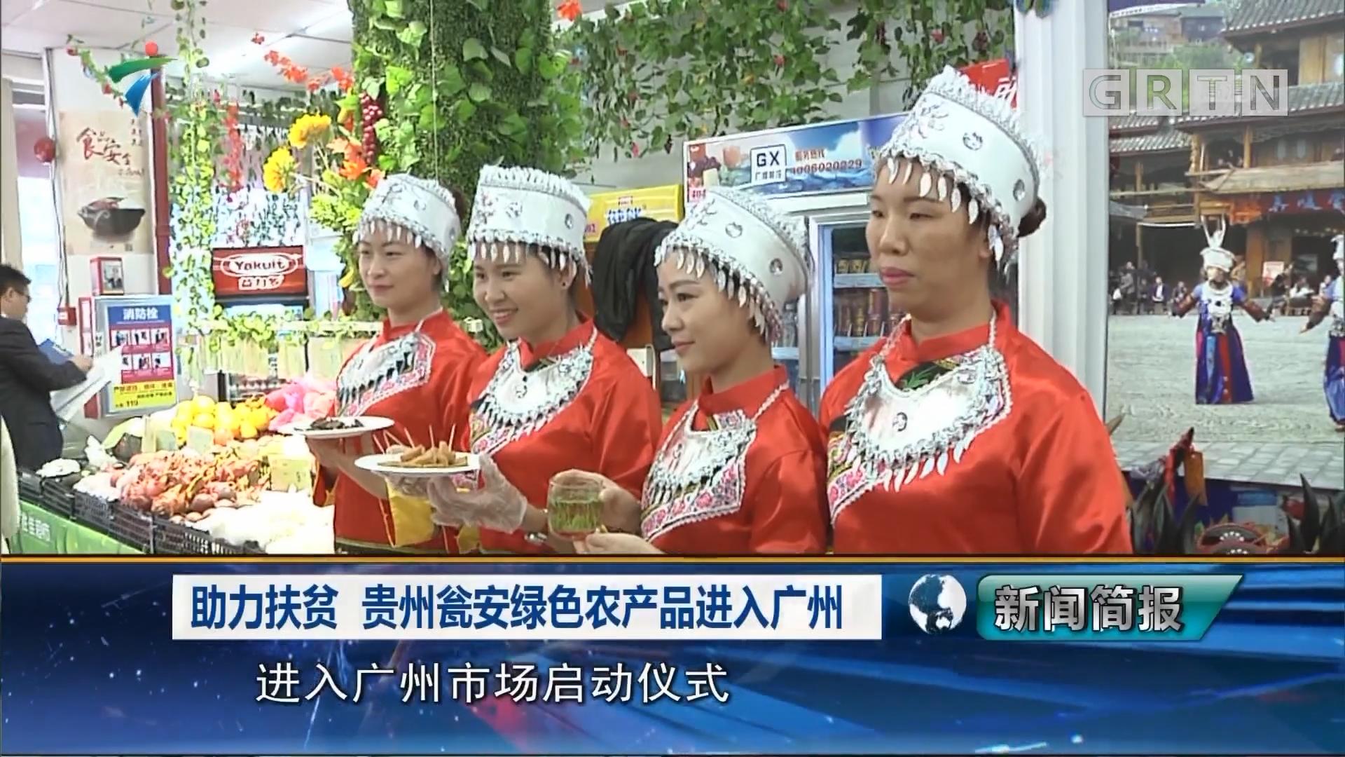 助力扶贫 贵州瓮安绿色农产品进入广州