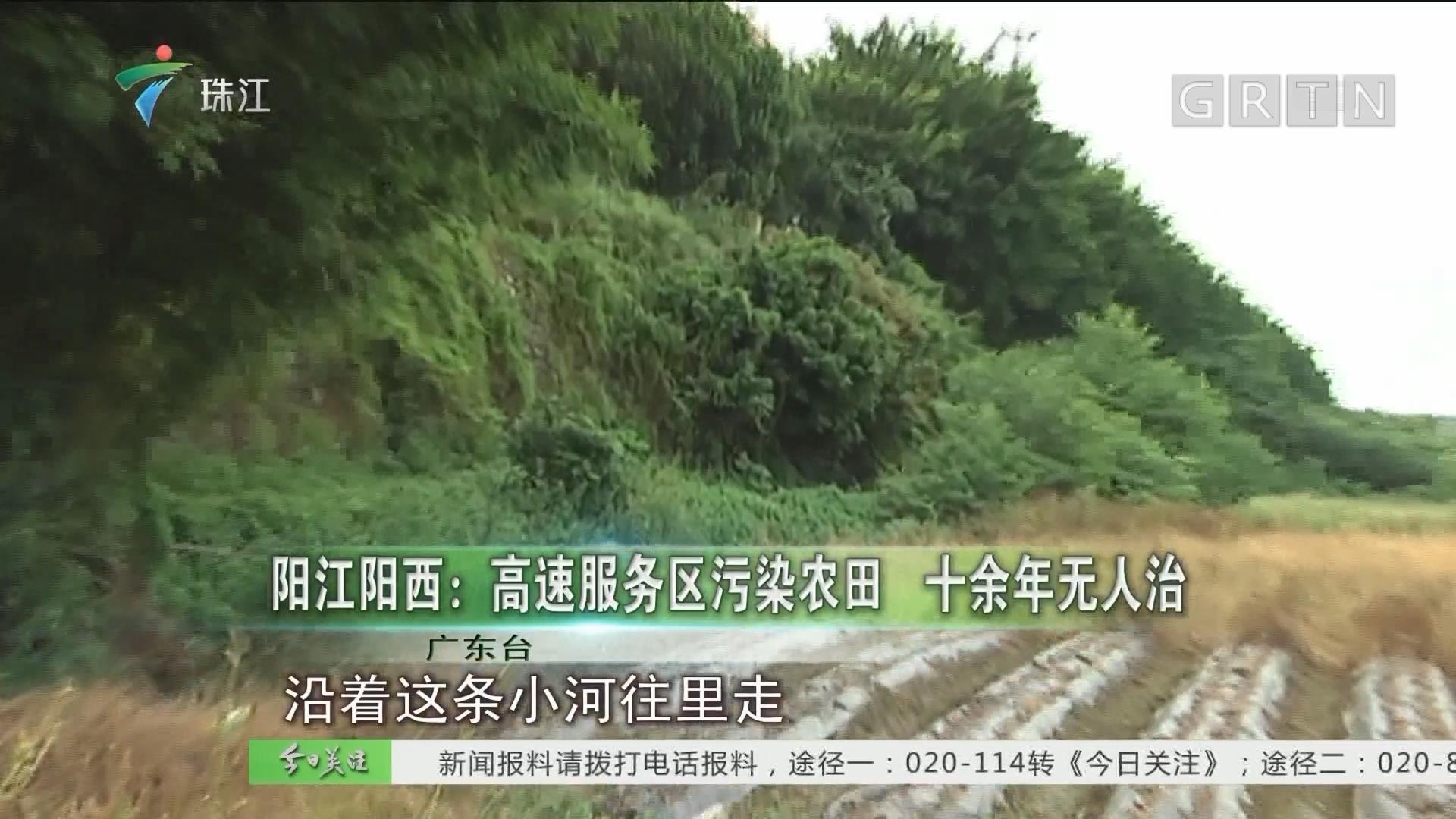 阳江阳西:高速服务区污染农田 十余年无人治