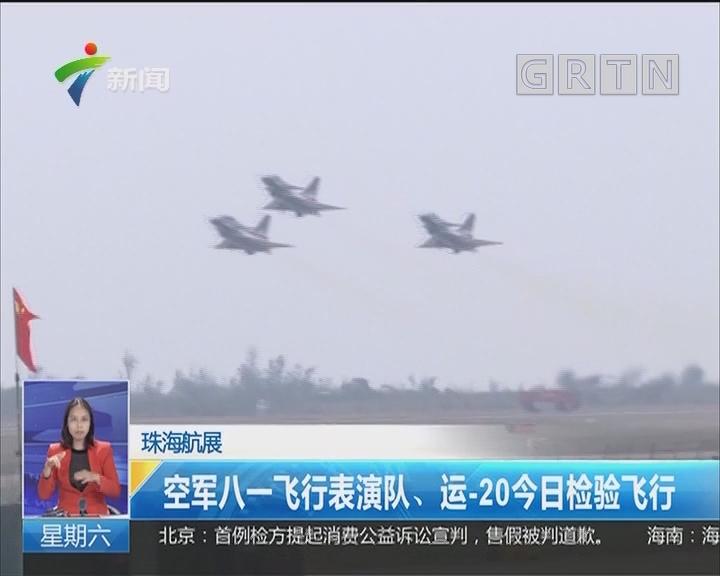 珠海航展:空军八一飞行表演队、运-20今日检验飞行