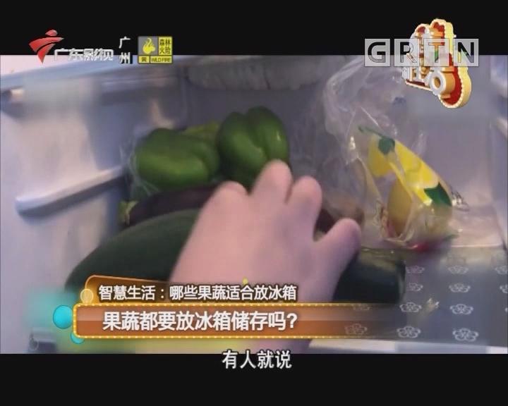 果蔬都要放冰箱储存吗?