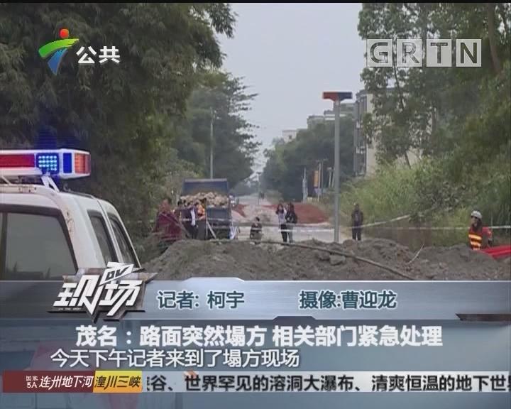 茂名:路面突然塌方 相关部门紧急处理