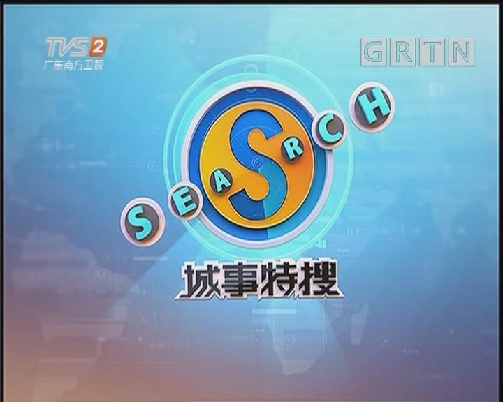 [2018-11-02]城事特搜:老妇专偷高档奶粉终现行