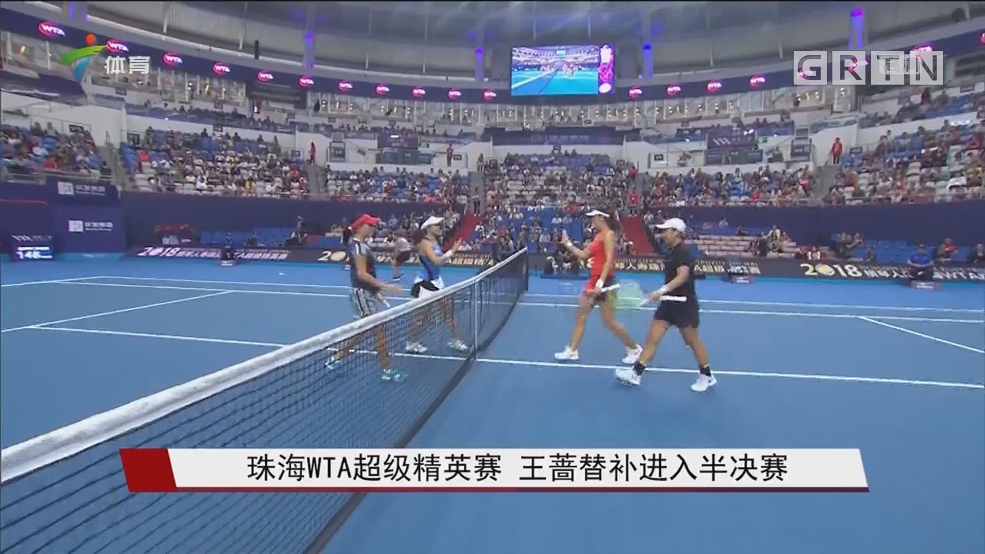 珠海WTA超级精英赛 王蔷替补进入半决赛