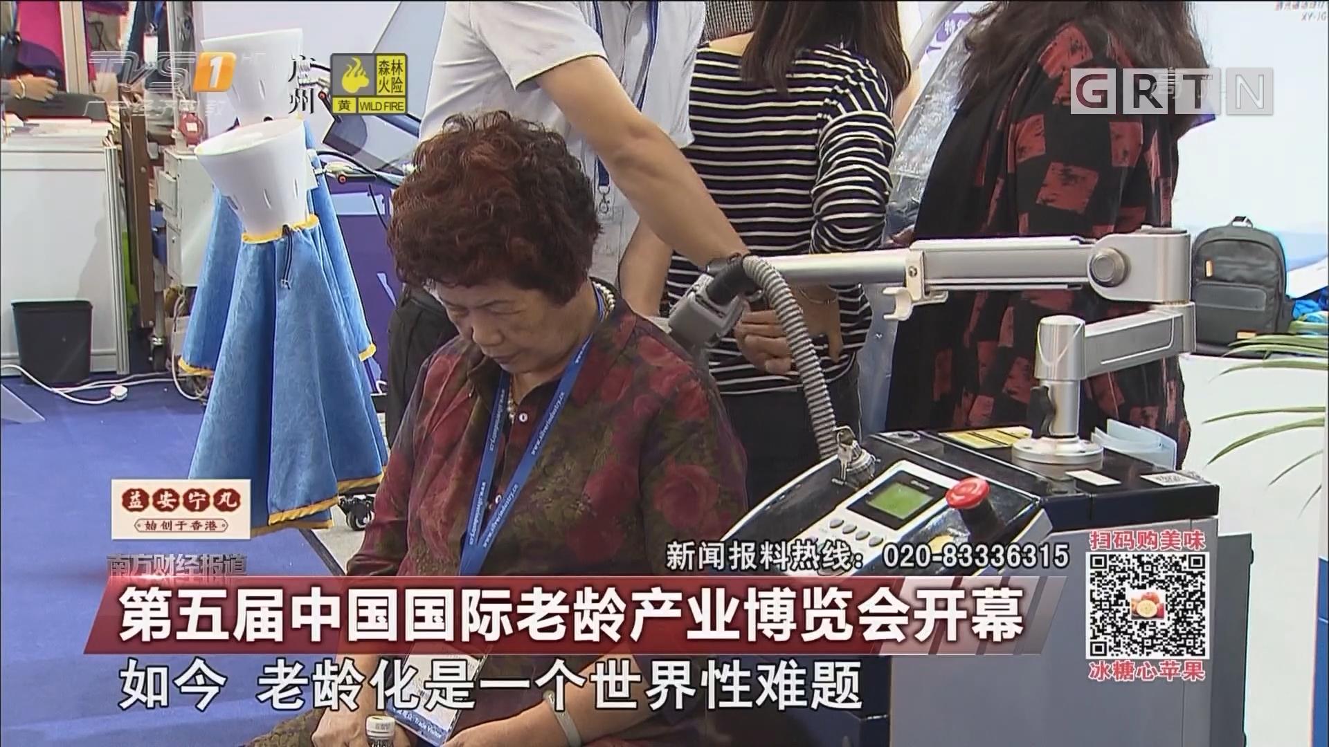 第五届中国国际老龄产业博览会开幕
