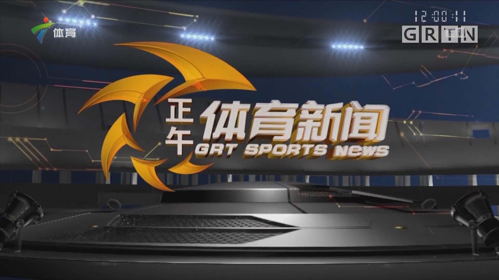 """[HD][2018-11-09]正午体育新闻:广东东莞银行赢下""""广东德比"""" 收获新赛季九连胜"""