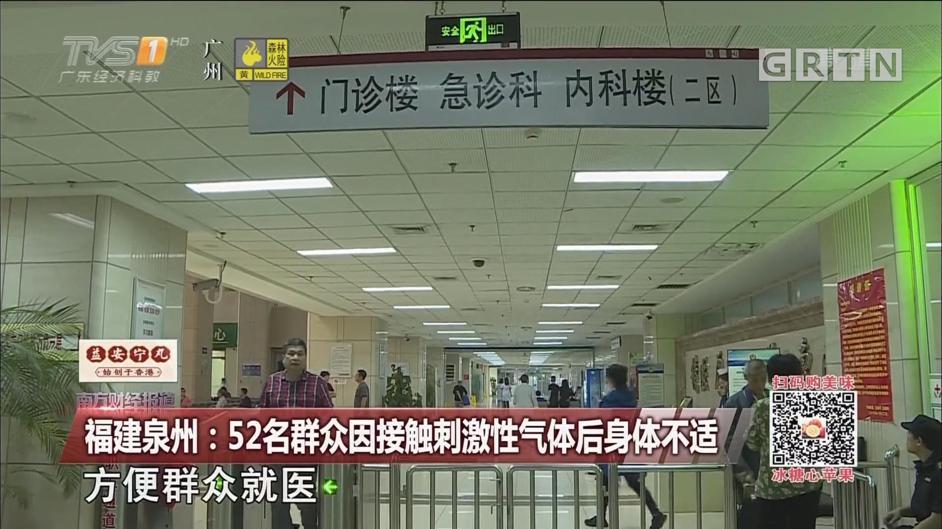 福建泉州:52名群众因接触刺激性气体后身体不适