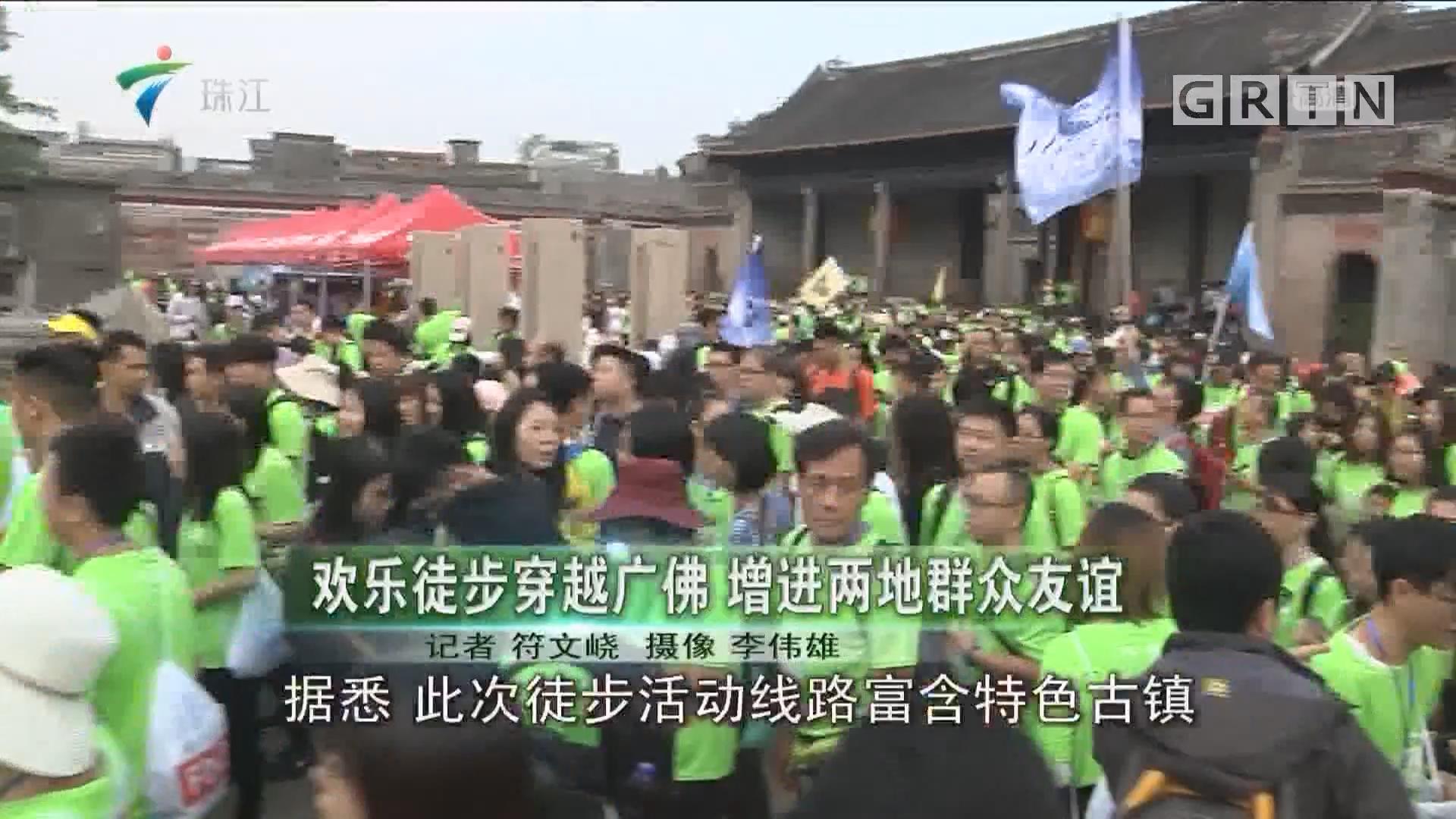 欢乐徒步穿越广佛 增进两地群众友谊